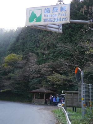 歯長トンネル登山口(394m)