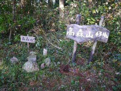 高森山山頂(634.9m)
