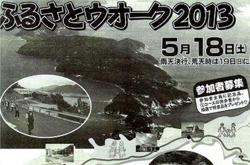 佐田岬ふるさとウォーク2013