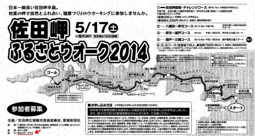 「佐田岬ふるさとウォーク2014」開催案内