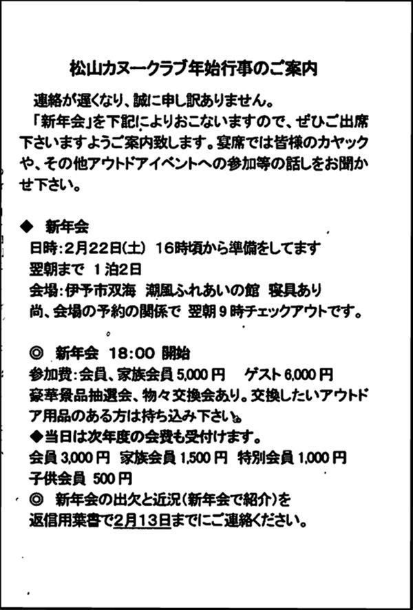 松山カヌークラブ新年会2014
